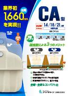 CA型(14-21)