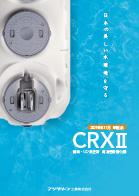 CRXⅡ型 (5-10)