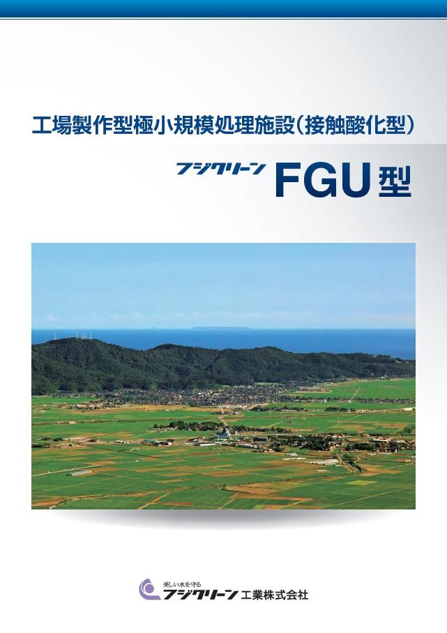 FGU型 (下水道クイックプロジェクト)