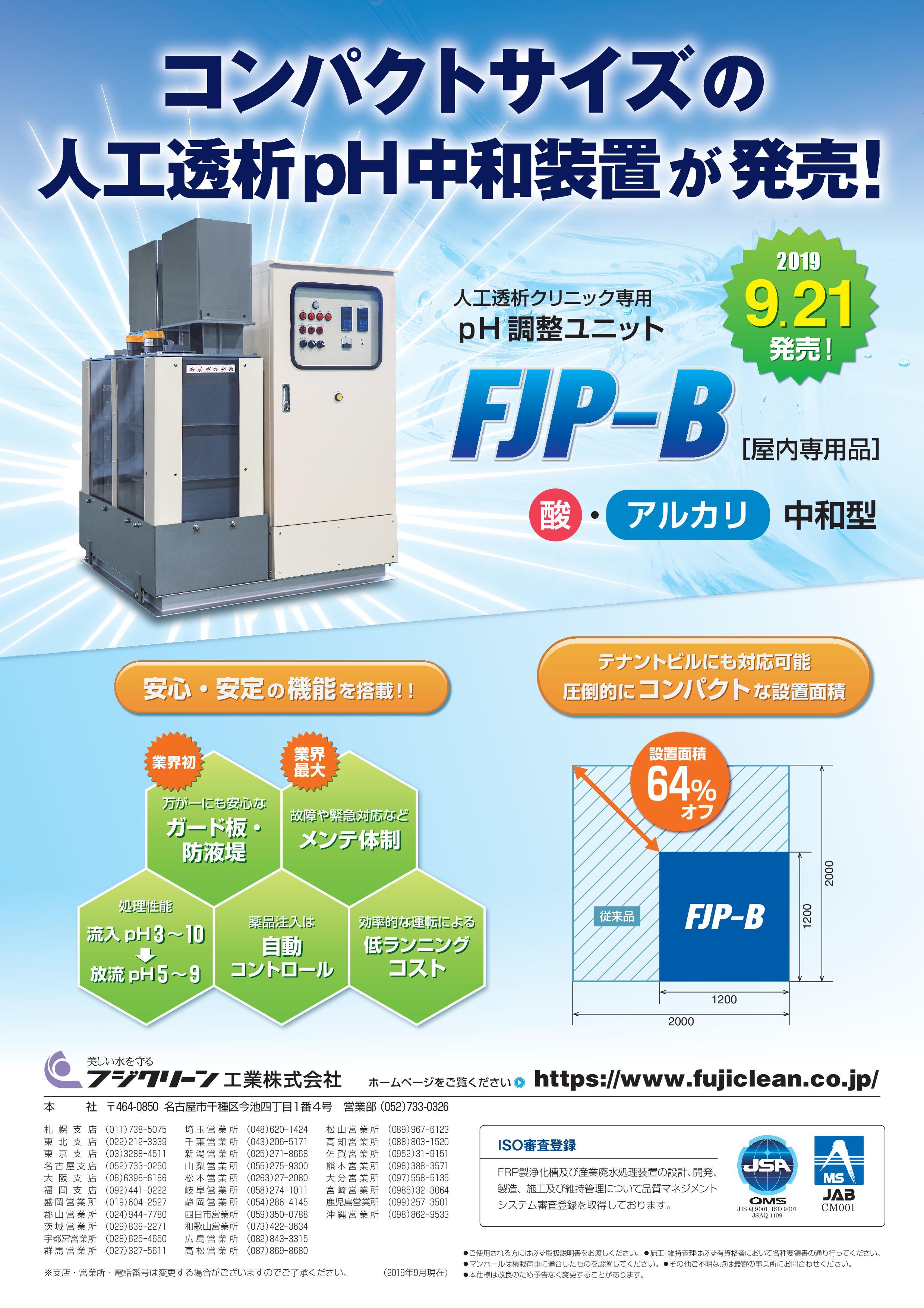 人工透析廃水pH調整ユニット