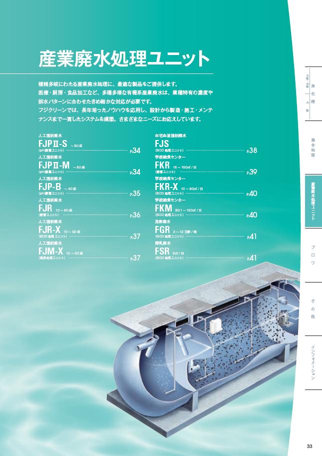 産業廃水処理ユニット