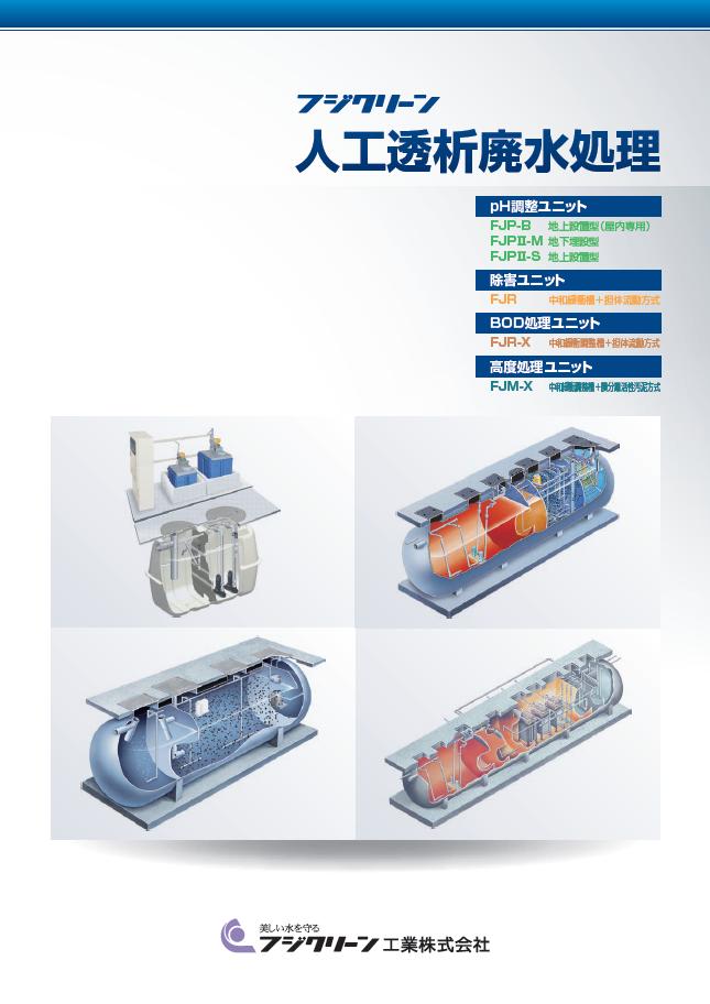 人工透析廃水処理ユニット